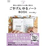暮らしと自分を、もっと楽しく整える ごきげん ゆるノートBOOK (わたしのルールBOOK)