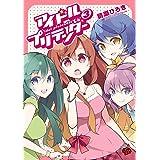 アイドルプリテンダー 3 (チャンピオンREDコミックス)