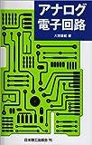 アナログ電子回路