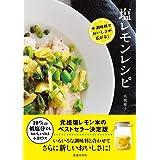 プラス(+)調味料でおいしさ広がる!  塩レモンレシピ