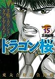 ドラゴン桜(15) (モーニングコミックス)