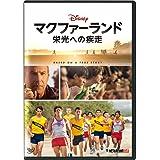 マクファーランド - 栄光への疾走 - DVD