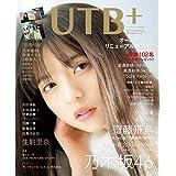 UTB+ (アップ トゥ ボーイ プラス) vol.46 (アップトゥボーイ 2019年 2月号 増刊)