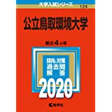 公立鳥取環境大学 (2020年版大学入試シリーズ)