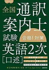 CD2枚付 全国通訳案内士試験「英語2次(口述)」合格! 対策