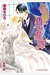 伯爵と偽りの花嫁【イラスト入り】 (B-PRINCE文庫) Kindle版
