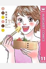 日日(にちにち)べんとう 11 (マーガレットコミックスDIGITAL) Kindle版
