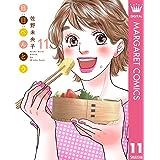 日日(にちにち)べんとう 11 (マーガレットコミックスDIGITAL)
