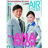 AIR STAGE (エア ステージ) 2021年5月号