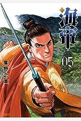 海帝(5) (ビッグコミックススペシャル) Kindle版