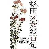 杉田久女の百句