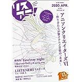 リスアニ! Vol.40.3(M-ON! ANNEX 646号)「アニソンクリエイターズVI」