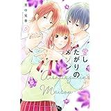 愛したがりのメゾン 5 (マーガレットコミックス)