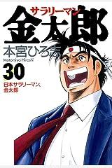 サラリーマン金太郎 第30巻 Kindle版