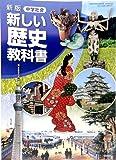 中学社会新しい歴史教科書 新版 [平成28年度採用]