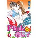 Pinkの遺伝子(2) (別冊フレンドコミックス)