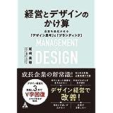 経営とデザインのかけ算: 企業を進化させる「デザイン思考」と「ブランディング」