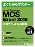 Microsoft Office Specialist Microsoft Excel 2016 対策テキスト& 問題集…