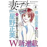 妻プチ 2021年4月号(2021年3月8日発売) [雑誌] (プチコミック)