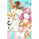 素敵な彼氏 7 (マーガレットコミックス)