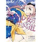 処刑少女の生きる道―そして、彼女は甦る―(1) (ヤングガンガンコミックス)