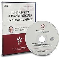 社長が3か月不在でも、仕組みで稼ぐ儲かる10億ビジネス5大戦略セミナー収録ダイジェスト版CD