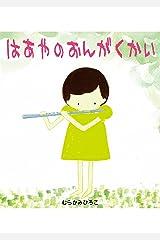 はあやのおんがくかい (Studio Roko) Kindle版
