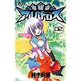 聖結晶アルバトロス(2) (少年サンデーコミックス)