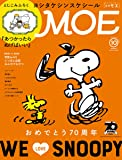 MOE (モエ) 2020年10月号 [雑誌] (おめでとう70周年! WE LOVE SNOOPY   とじこみ付録…