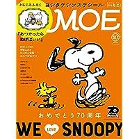 MOE (モエ) 2020年10月号 [雑誌] (おめでとう70周年! WE LOVE SNOOPY | とじこみ付録…