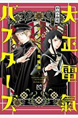 大正電氣バスターズ~不良少女と陰陽師~ 1 (プリンセス・コミックス) Kindle版