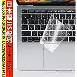 MacBook Pro 13 2020 キーボードカバー/MacBook Pro 16 2019 キーボードカバー 対応…
