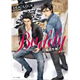 BUDDY DEADLOCK season2 (キャラ文庫)