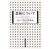 自殺について (角川ソフィア文庫)