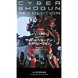 サイバー・ショーグン・レボリューション (新☆ハヤカワ・SF・シリーズ)