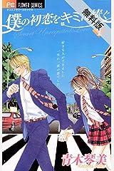 僕の初恋をキミに捧ぐ(1)【期間限定 無料お試し版】 (フラワーコミックス) Kindle版