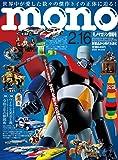 モノ・マガジン2020年2-16号