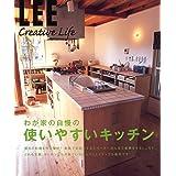LEE CREATIVE LIFE わが家の自慢の使いやすいキッチン