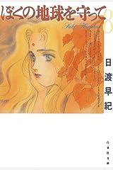 ぼくの地球を守って 8 (白泉社文庫) Kindle版
