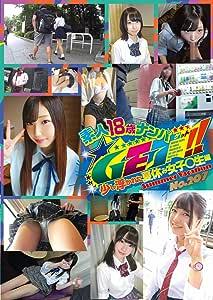 素人18歳ナンパ GET!! No.207 少し浮かれた夏休み 女子◯生編 [DVD]