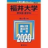 福井大学(医学部〈医学科〉) (2020年版大学入試シリーズ)