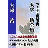 太宰 治全集 決定版 全253作品 (インクナブラPD)