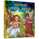 Panchtantra Ki Lokpriya Kahaniyan: Timeless Stories For Children From Ancient India In Hindi (Hindi Edition)