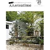 大人のteatime Vol.25