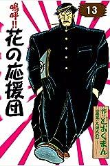 嗚呼!! 花の応援団 (13) Kindle版