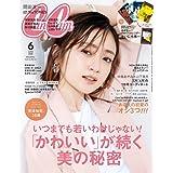 CanCam(キャンキャン) 2020年 06 月号 [雑誌]