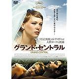グランド・セントラル [DVD]