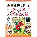 自律神経を整える点つなぎ&パズルぬり絵 特集 夏から秋に咲く花編 (Gakken Mook)