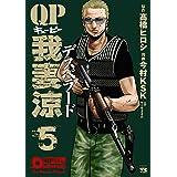 QP 我妻涼 ~Desperado~ 5 (ヤングチャンピオン・コミックス)