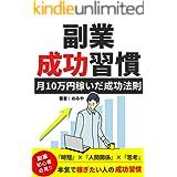 副業成功習慣: 副業初心者が月10万円稼いだ成功法則